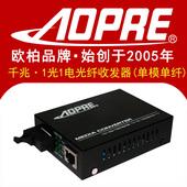 AOPRE欧柏 千兆光纤收发器单模单纤收发器一光一电千兆光电转换器