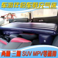 Car travel companion car inflatable bed Car front and rear car shock travel bed Adult car inflatable mattress