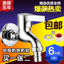 全铜洗衣机水龙头4分单冷快开龙头加长接头拖把池龙头一进二出