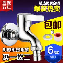 4分单冷水龙头洗衣机龙头全铜快开加长接头拖把池龙头一进二出