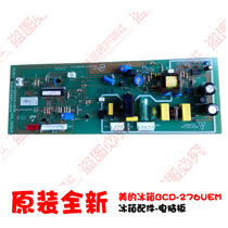 Refrigerator computer motherboard Control Panel Little Swan Bcd-220uel beauty of Bcd-276utm 276UEM