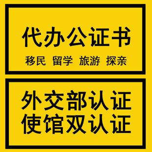 代办理涉外公证书单双认证出国亲属关系出生无犯罪委托使馆外交部