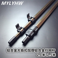 包邮加厚铝合金抄网杆2.2米3节2.5米3节3米3节8mm螺丝可随意定位