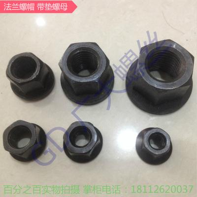特价国标法兰带垫螺母螺帽黑色加厚法兰螺母M8-M30全系列量大价优
