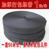 3 cm wide and thick packing rope for moving goods