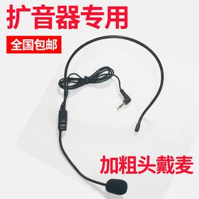 愛課頭戴式通用擴音器麥克風話筒 教師通用有線話筒耳掛式麥克風