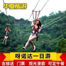 三亚呀诺达热带雨林一日游含景点门票纯玩团往返接送跟团海南旅游