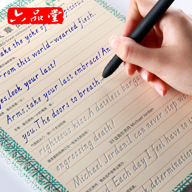 Китайские прописи Артикул 554824189420