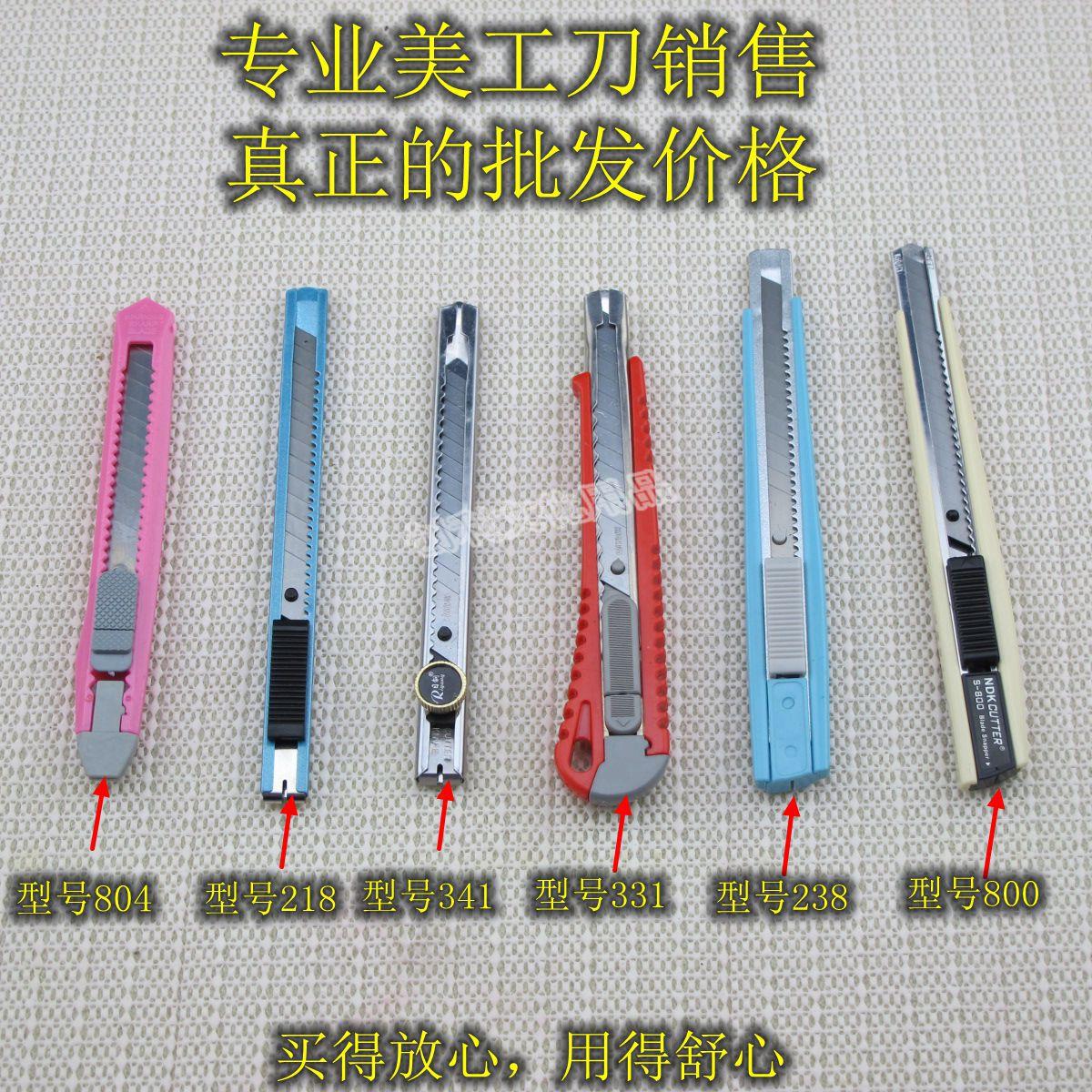 特价批发9MM美工刀  介刀 裁纸刀 小号美工刀 多种款式