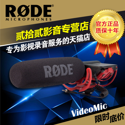rode录音话筒