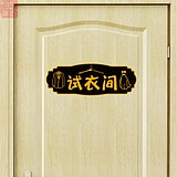 Fitting room get lipstick peer avoid enter no haggle sign sign glass door sticker wall paste shop decoration