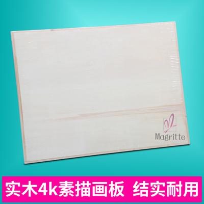 多省包邮4K实木画板 美术用品画板 厚包边绘图板4开木制画板