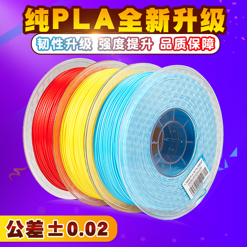 3D打印机耗材 PLA ABS 1.75 3.0mm 3D打印耗材PLA 打印笔材料线条 3D画笔涂鸦笔打印耗材料 丝线 1kg
