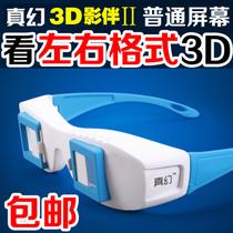 左右3d眼镜电脑电视专用超红蓝3D眼镜高清立体观屏镜近视通用眼睛