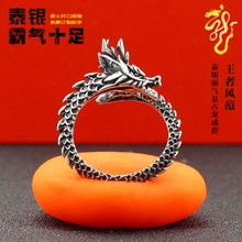 Thai silver dragon ring, men's domineering index finger, retro ring, male ring ring, ring of personality, silver ornament ring, single lettering.