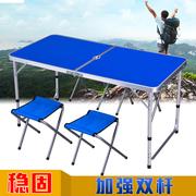 折叠桌 户外便携式可折叠野餐桌椅 摆摊小桌子简易伸缩宣传广告桌
