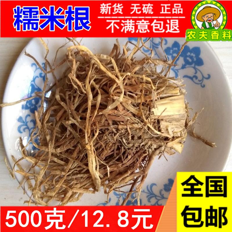 新货 糯米根 包邮 中药材糯稻根 干净糯米根 正品稻根须 500克