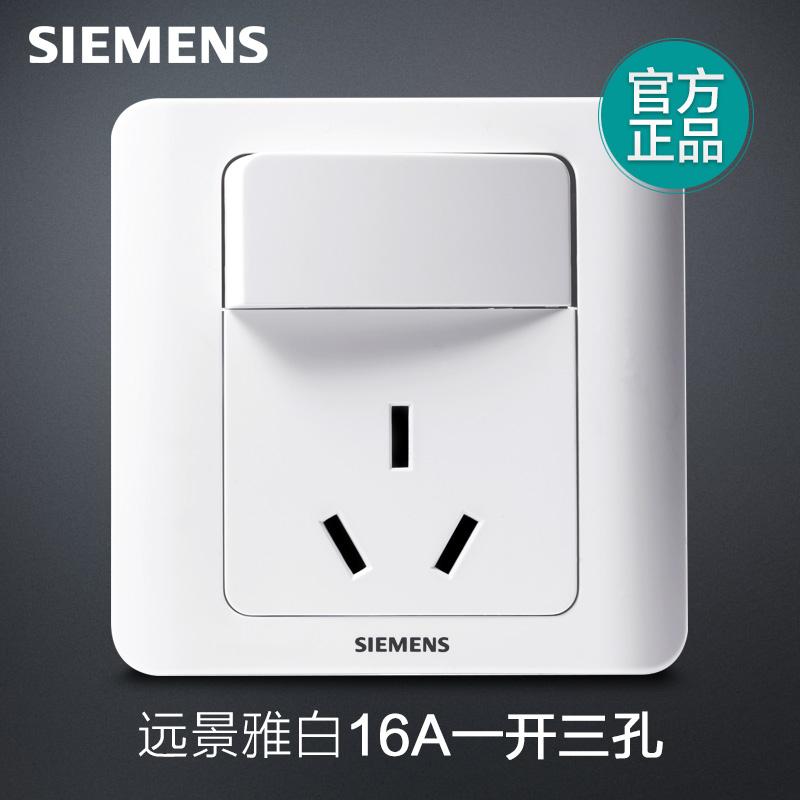 西门子开关插座16a带开关热水器家用空调插墙壁开关面板三孔插座