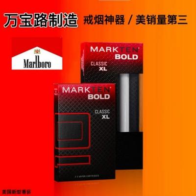 MARKTEN套装美国正品进口电子烟万宝路制造戒替水烟JUU日本iqbo