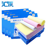 Needle computer printer paper shipping order 12345 consignion 5 boxes wholesale