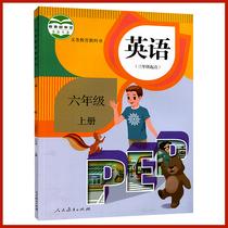 2017使用小学6六年级上册英语书人教版pep六年级上册英语教材教科书英语(三年级起点)六年级上册