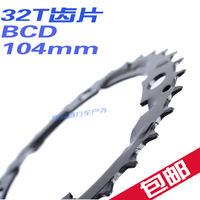 Mountain bike tooth plate 32T 42 disk m590 tooth plate m430 plate repair parts compatible with Shimano, etc.