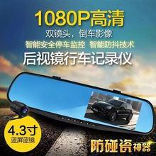 正品1080P超高清汽车广角车载一体机后视镜4.3寸双镜头行车记录仪