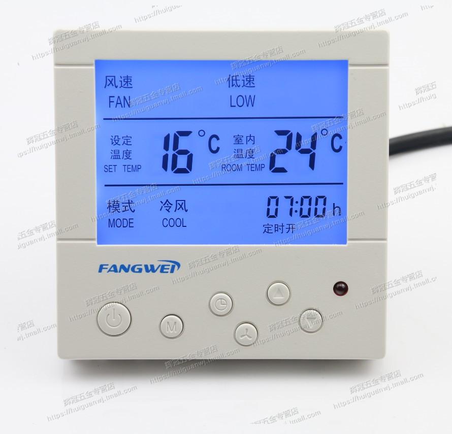 空调智能温度控制器