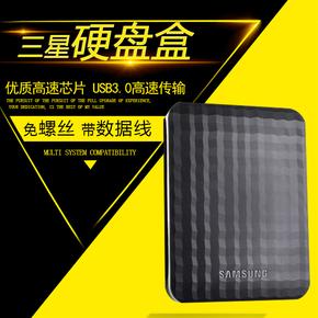 三星 超薄笔记本移动硬盘盒SATA转USB3.0 外置2.5寸硬盘盒子 通用