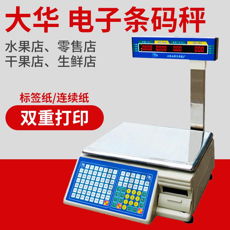 大华ZhimeiTM-30电子标签秤 电子条码秤 电子收银秤 条码称