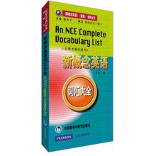 新华书店畅销书籍 于洋 9787560017273 外语教学与研究出版社 正版 TKC 新概念英语词汇大全