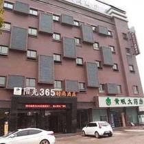 阳光365酒店(咸宁长安店)(原温泉店)标准双床房A
