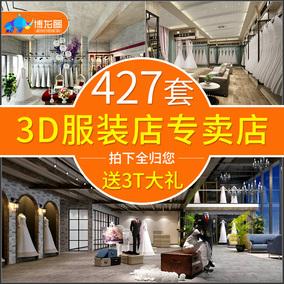 A106 2017服装店3d模型衣服男装女装展厅鞋店专卖店橱窗模特素材