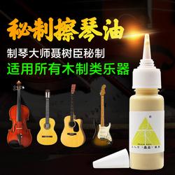 三人行小提琴擦琴油清洁保养抛光去松香吉他护理贝斯二胡乐器通用