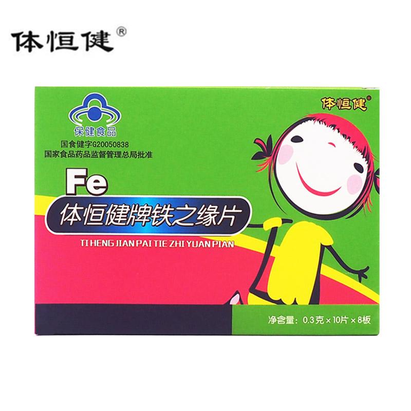 5送1+叶黄素乳铁缘片体恒健牌铁之缘片儿童装 儿童铁改善儿童贫血