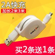 超长2米3米2A快充安卓伸缩数据线三星小米vivo华为手机通用充电器
