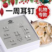 一盒装耳钉一周星期套装组合女耳环气质韩国个性简约925纯银礼盒