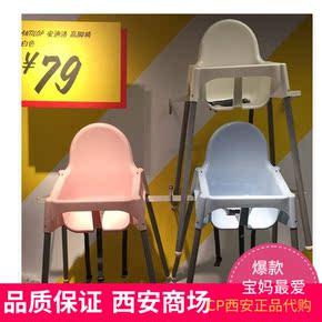 西安宜家国内代购安迪洛高脚椅子宝宝餐椅儿童吃饭椅安全座椅BB凳
