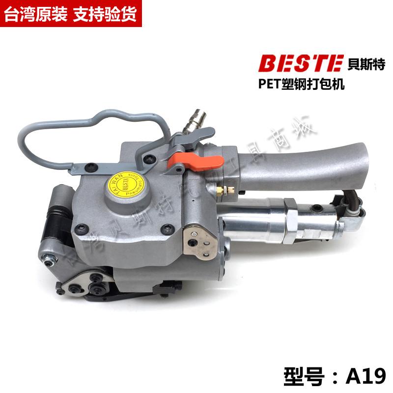 台湾贝斯特A19气动打包机 PET打包机 塑料带塑钢带打包机 热熔