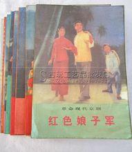 古玩 经典怀旧革命现代京剧样板戏 带台词曲谱套装8册