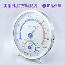 美德时高精度温湿度计工业用温度计指针式机械式室内家用精准温度