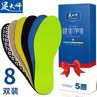 6-8双 鞋垫男女吸汗防臭除臭透气春夏草本竹炭皮鞋休闲运动鞋垫