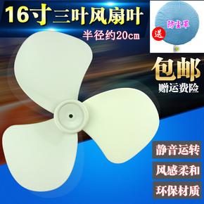 美的电风扇配件楼顶扇扇叶16寸400MM吸顶扇叶片壁扇叶子风叶包邮
