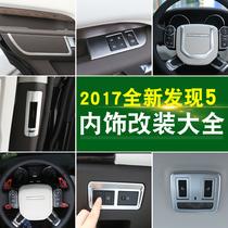 内饰改装配件专区SX6风行防踢垫S560风光改装MX5款东风风度2018
