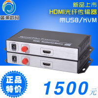 高清HDMI音视频光端机KVM光端机延长器带USB接口鼠标键盘 包顺丰