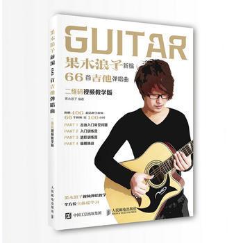 果木浪子吉他入门