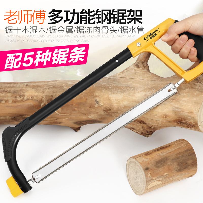 钢锯架手锯