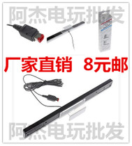 Wii Sensor Bar supports WIIU wired sensor signal receiver wired sensor connector Wii Accessories