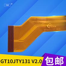 牛屏 GT10JTY131 V2.0 触摸屏外屏10.6寸平板电脑触屏电容屏幕