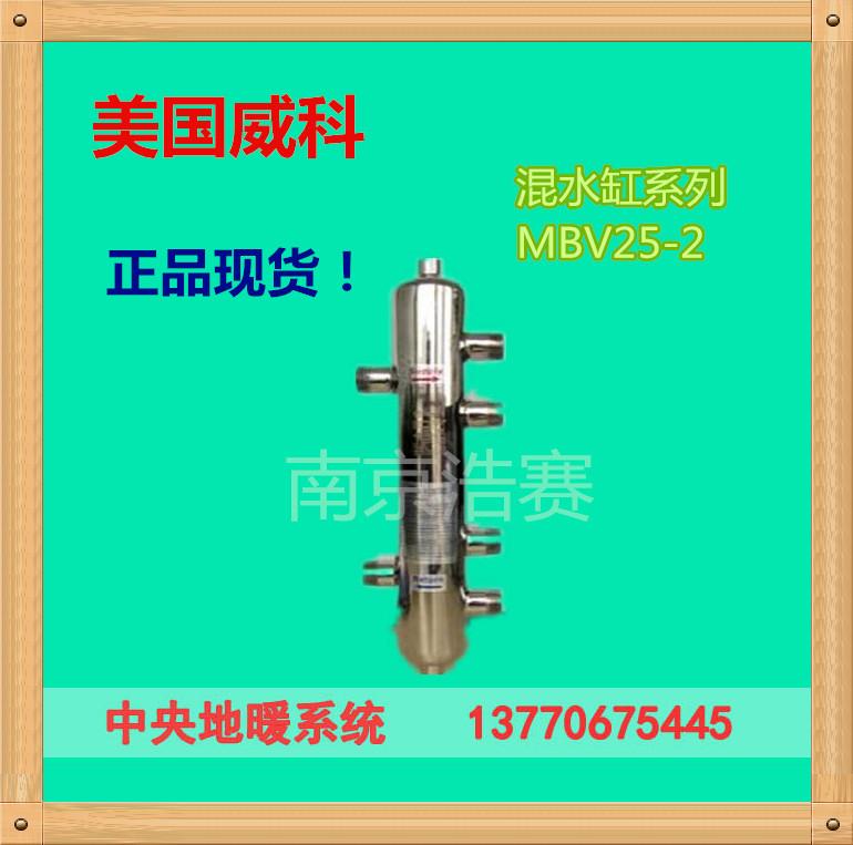 美国威科 EIHCS 混水缸 MBV25-2 用于地暖 中央空调(100~300㎡)